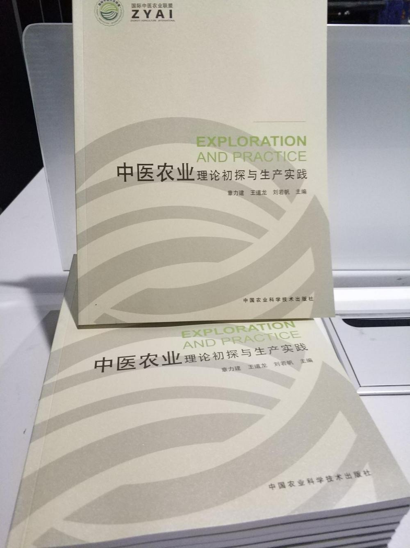 中医农业理论初探与生产实践